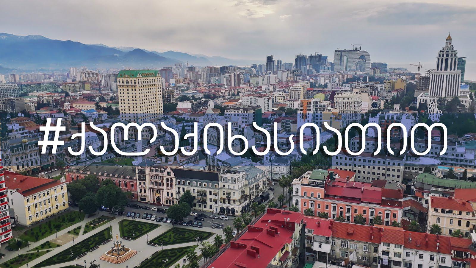 ქალაქი ხასიათით - შენი შანსი გამოუტყდე ქალაქს სიყვარულში