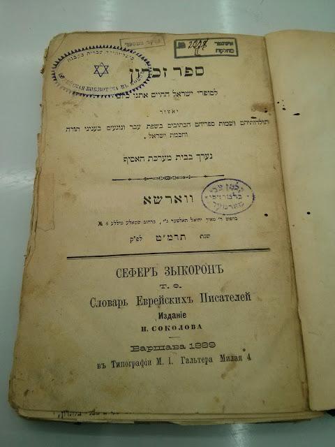 ספר זכרון לסופרי ישראל החיים אתנו כיום - נחום סוקולוב