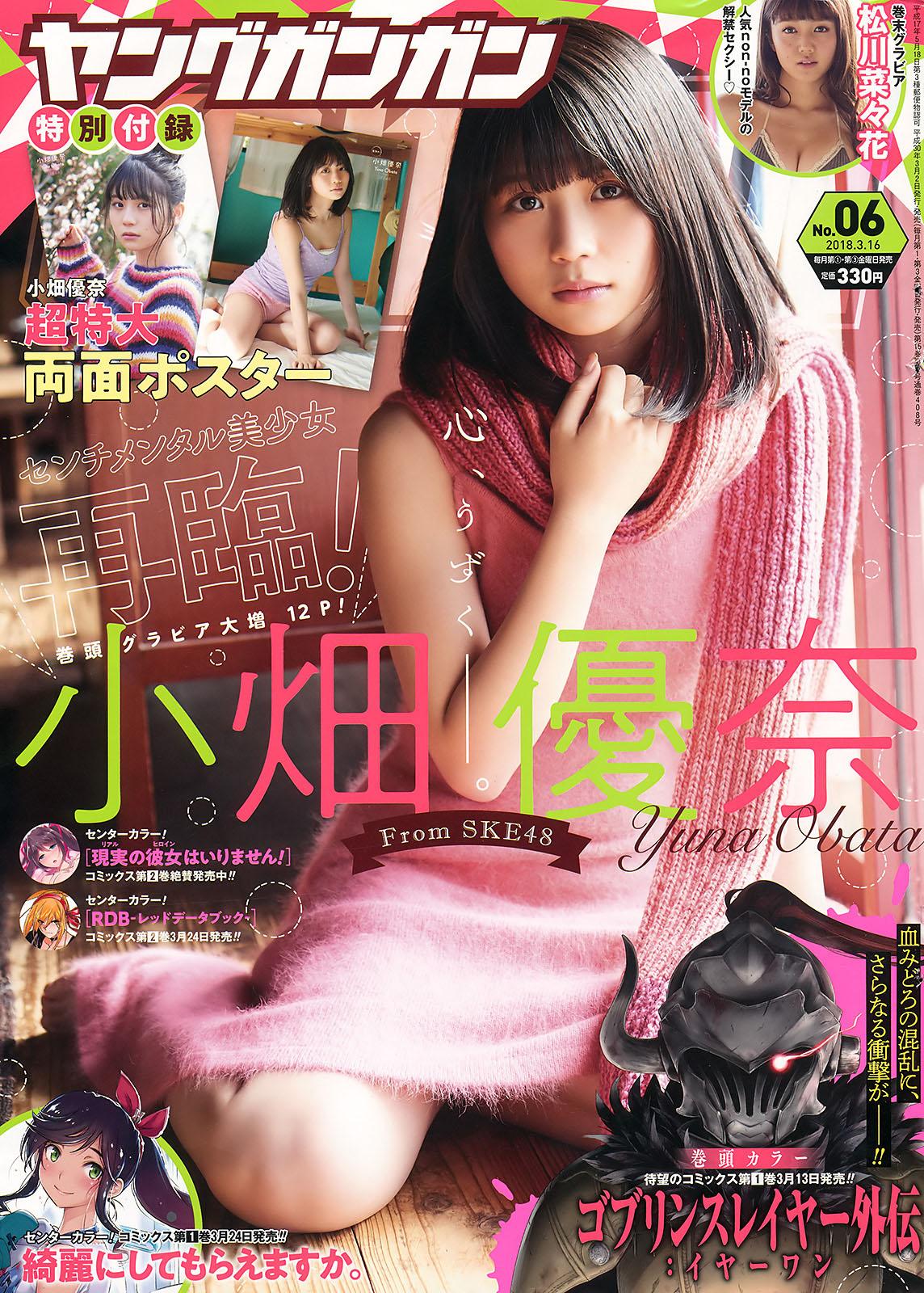 Obata Yuna 小畑優奈, Young Gangan 2018 No.06 (ヤングガンガン 2018年6号)
