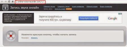 http://www.iozarabotke.ru/2014/11/kak-zapisat-golos-zvuk-bez-diktofona.html