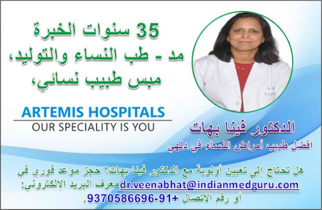 الدكتور فينا بهات أفضل طبيب أمراض النساء يقدم متقدمة أمراض النساء في الهند