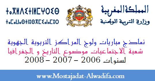 نماذج مباريات ولوج المراكز التربوية الجهوية شعبة الاجتماعيات موضوع التاريخ و الجغرافيا لسنوات 2006 – 2007 – 2008