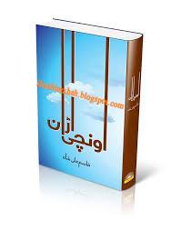 Ounchi Uran by Qasim Ali shah pdf