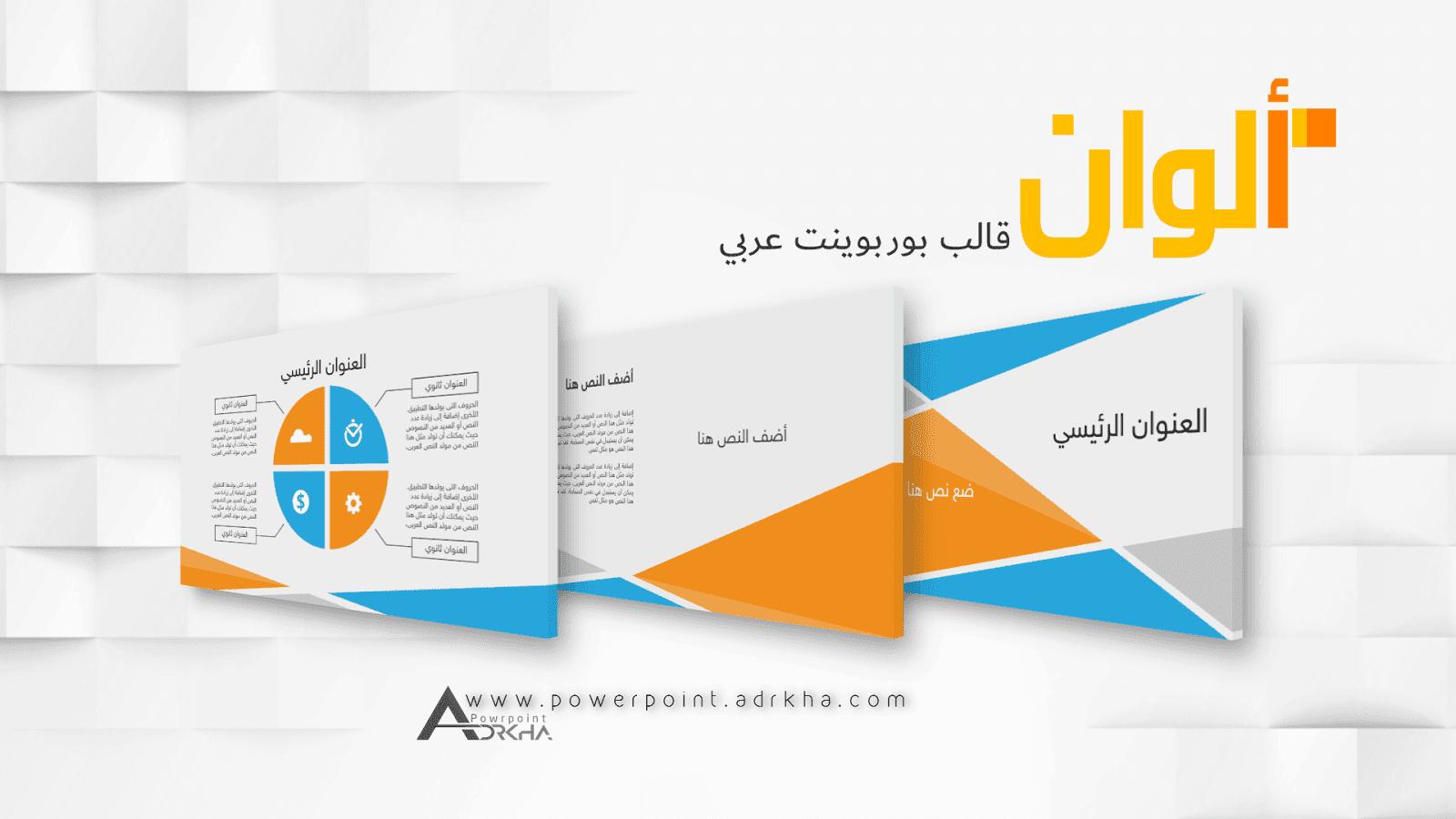 قوالب بوربوينت عربية مجانية 2017