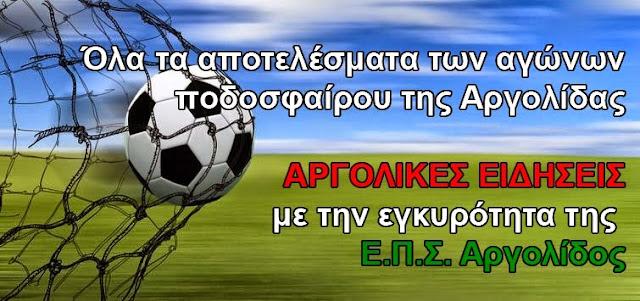 'Όλα τα αποτελέσματα των ποδοσφαιρικών ομάδων της Αργολίδας