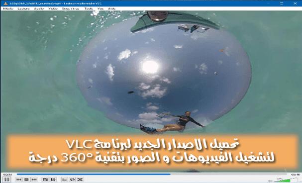 VideoLAN - VLC goes 360