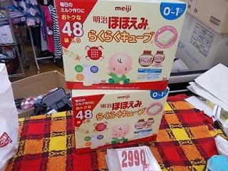 明治 ほほえみラクラクキューブ 48袋入り 0~1歳 2990円