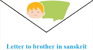 Letter to brother in sanskrit