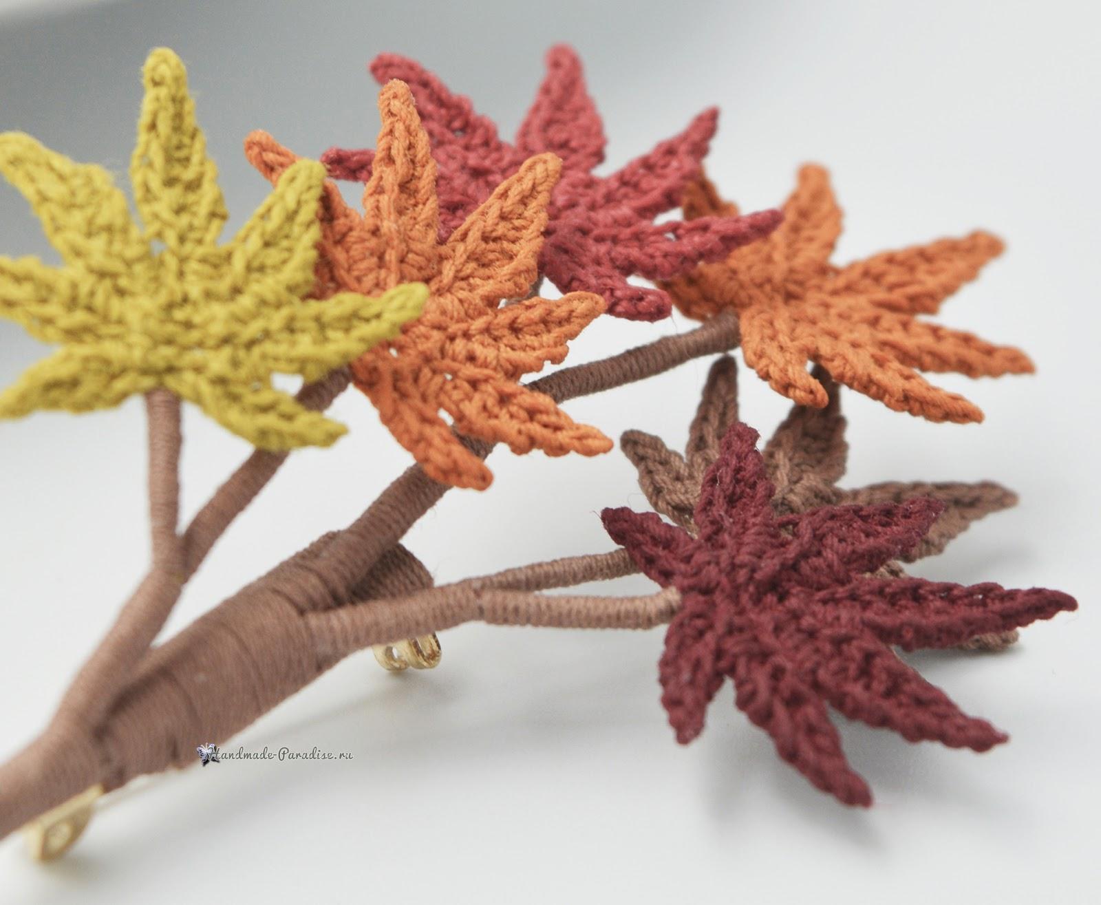 Брошь «Осенние листья» крючком (5)