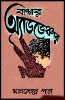 বাপ্পার অ্যাডভ্যাঞ্চার - মানবেন্দ্র পাল Bappar Adventure by Manabendra Pal