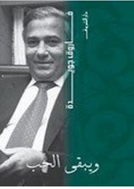 الشاعر فاروق جويده وأهم أعماله