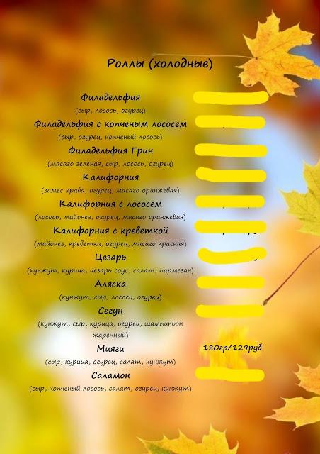 Прайс на роллы холодные компании PICO-PICO г. Новочебоксарск