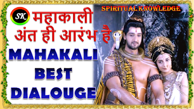 Mahakali Ant hi aarambh hai Dialogue