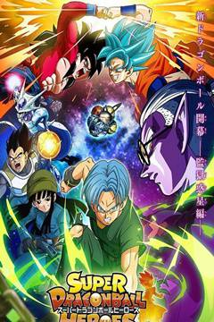 Dragon Ball Heroes 08/?? (HD)(MEGA)