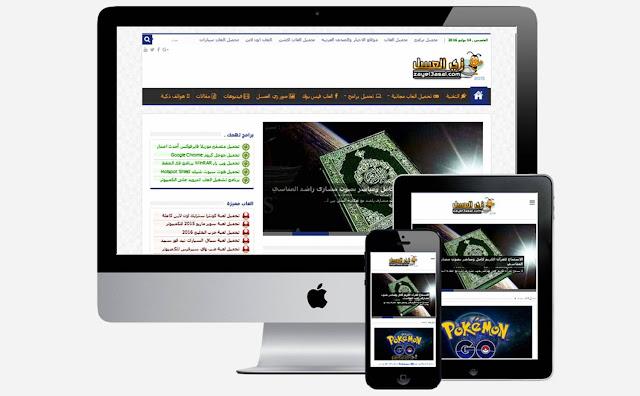 """موقع """"زي العسل"""" موقع ترفيهي لتحميل البرامج ومتابعة الأخبار"""