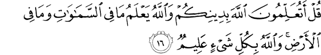 Surat Al-Hujurat ayat 16