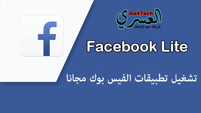 حصريا تمتع بتطبيقات الفيس بوك مجانا ، الطريقة شغالة بجميع الدول العربية !