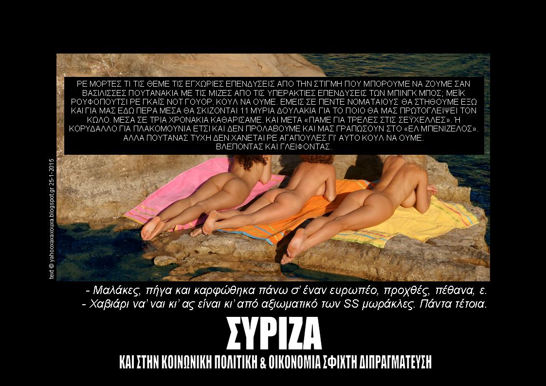 ΣΥΡΙΖΑ Σφιχτή διαπραγμάτευση στην οικονομία