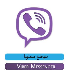 تحميل برنامج فايبر Download Viber Messenger شات فيديو و شات صوت