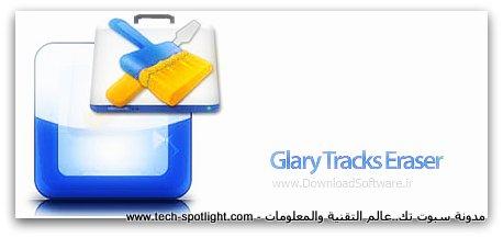 تحميل برنامج Glary Tracks Eraser لتنظيف وتسريع الكمبيوتر ولحماية خصوصية ملفاتك
