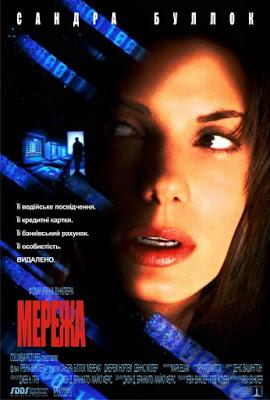 Мережа (1995) - українською онлайн