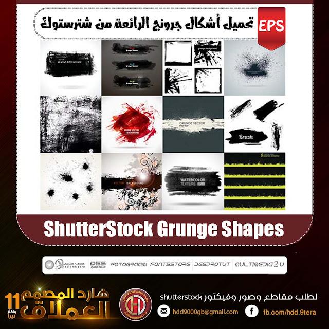 تحميل أشكال جرونج الرائعة من شترستوك | ShutterStock Grunge Shapes