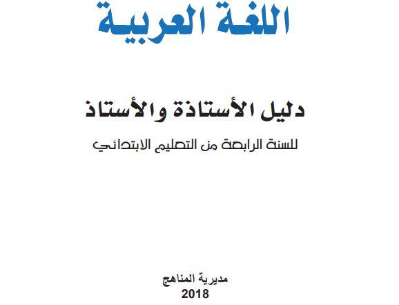جديد دليل الأستاذ اللعة العربية المستوى الرابع المنهاج الجديد 2018
