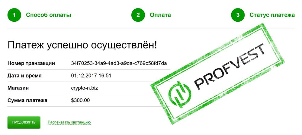 Депозит в Crypto Net