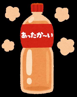 温かいペットボトル飲料のイラスト(あったか~い)
