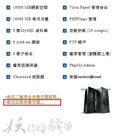 2 - erufa - 免費16888M的容量與流量,支援PHP、MySQL