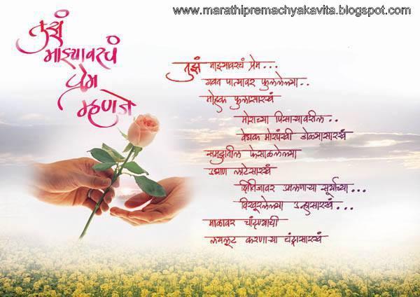 Propose Quotes In Marathi. QuotesGram