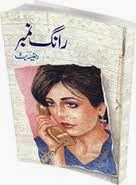 Wrong Number Pdf novel By Ms. Razia Butt