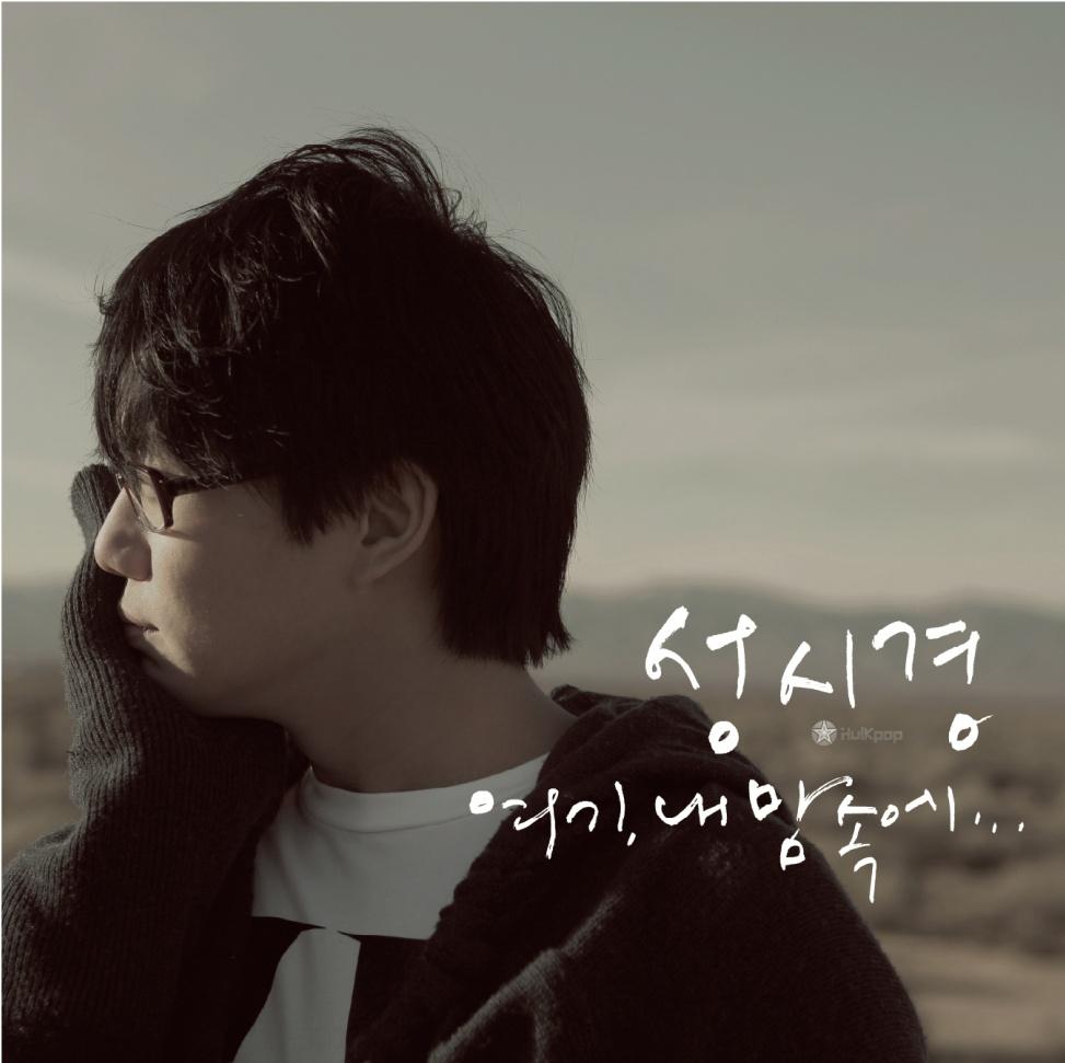 Sung Si Kyung – Vol.6 여기, 내 맘속에… (FLAC)