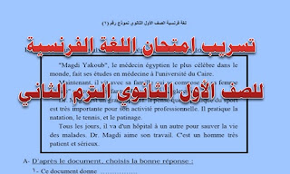 تسريب امتحان اللغة الفرنسية للصف الأول الثانوي, تسريب امتحان أولي ثانوي لغة فرنسية دور مايو