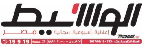 جريدة  وسيط القاهرة عدد الجمعة 10 فبراير 2017 م