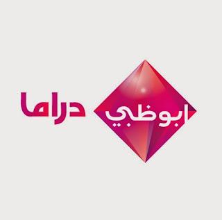 شاهد البث الحي والمباشر لقناة ابو ظبي دراما بث مباشر اون لاين بجودة عالية وبدون تقطيع