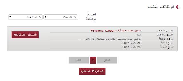 وظائف بنك مصر للخريجين من الجنسين منشور اليوم - تقدم الكترونياً الان