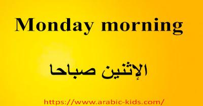 Monday morning    الإثنين صباحا
