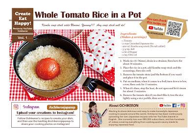 トマト丸ごとごはん レシピカード