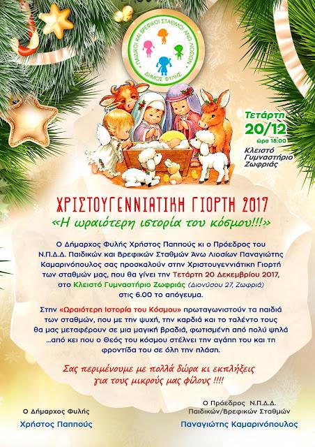 Στο κλειστό της Ζωφριάς η Χριστουγεννιάτικη Γιορτή των Παιδικών Άνω Λιοσίων