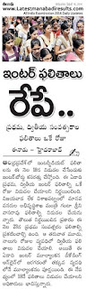 Today AP Inter 1st year 2016 Results,AP Inter Results on 19th April 2016, AP Intermediate Results Release on April 19.