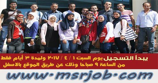 اعلان شركة مصر للطيران لخريجي الجامعات والطلبه والتقديم حتى 4 / 4 / 2017