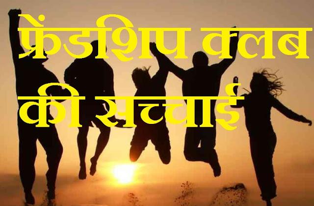 भारत में फ्रेंडशिप क्लब के नाम पर ठग्गी - Friendship club in india