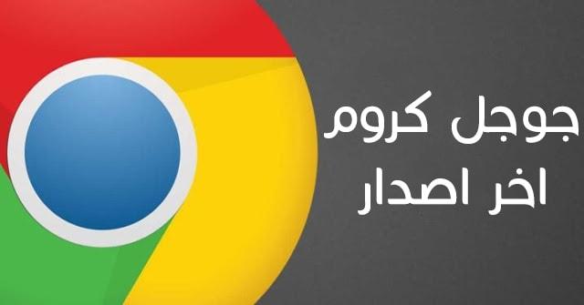 تحميل افضل وأسرع متصفح Google Chrome الاصدار الاخير لعام 2018 نسخة تثبيت اوفلاين