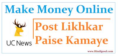 Uc News Media Program Kya Hain - Article Likhkar Paise Kamaye