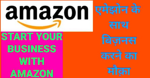 E-Commerce Business Kya Hai - E-Commerce Business  Kaise Start Kare