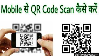 qr code kaise scan Kare