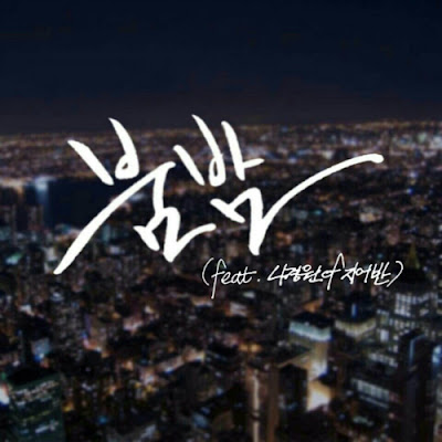 [Single] Zozzart – 붐밤