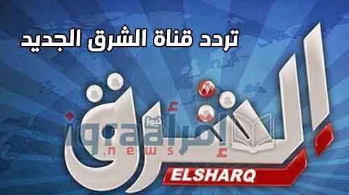 قناة الشرق 2016 .. تردد قناة الشرق الجديد على نايل سات وهوت بيرد