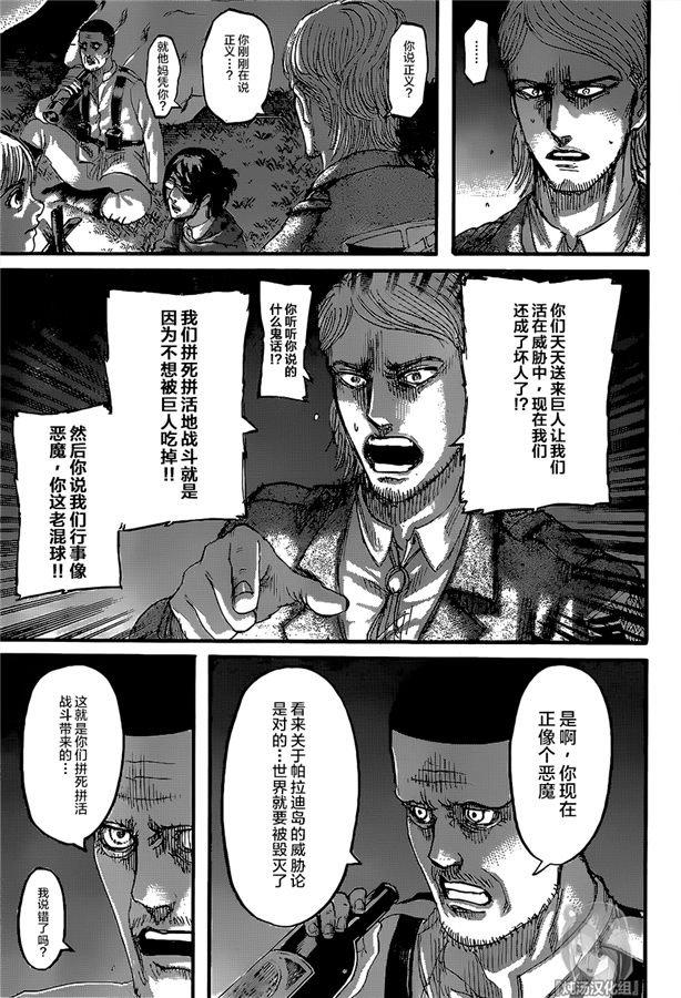 進擊的巨人: 127话 终末之夜 - 第12页